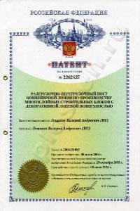 Patents & Certificates